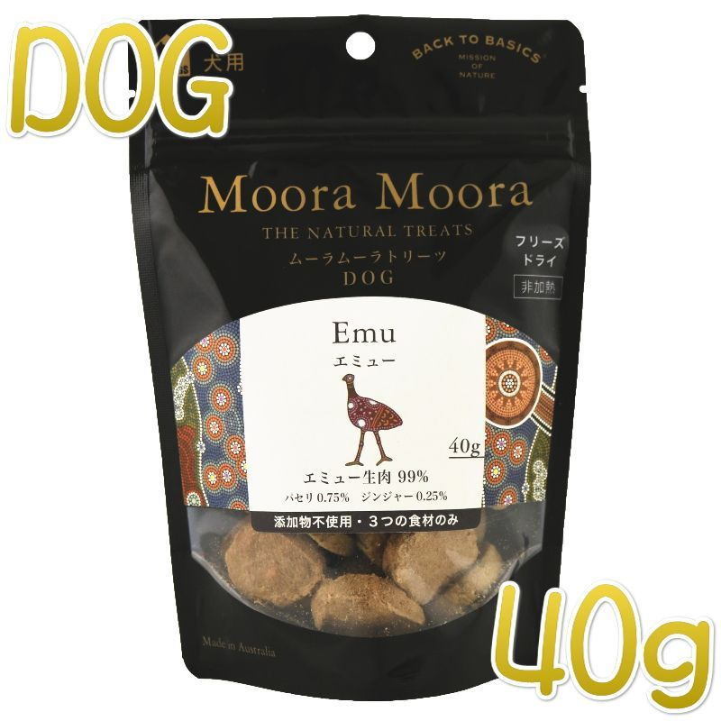 画像1: 最短賞味2021.3・ムーラムーラ 犬エミュー 40g 犬用おやつMoora Moora 正規品mm82013 (1)