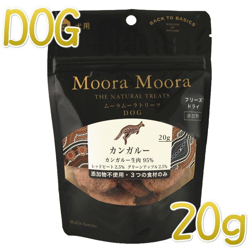 画像1: SALE/賞味期限2020.9・ムーラムーラ 犬カンガルー 20g 犬用おやつMoora Moora 正規品mm85014 (1)