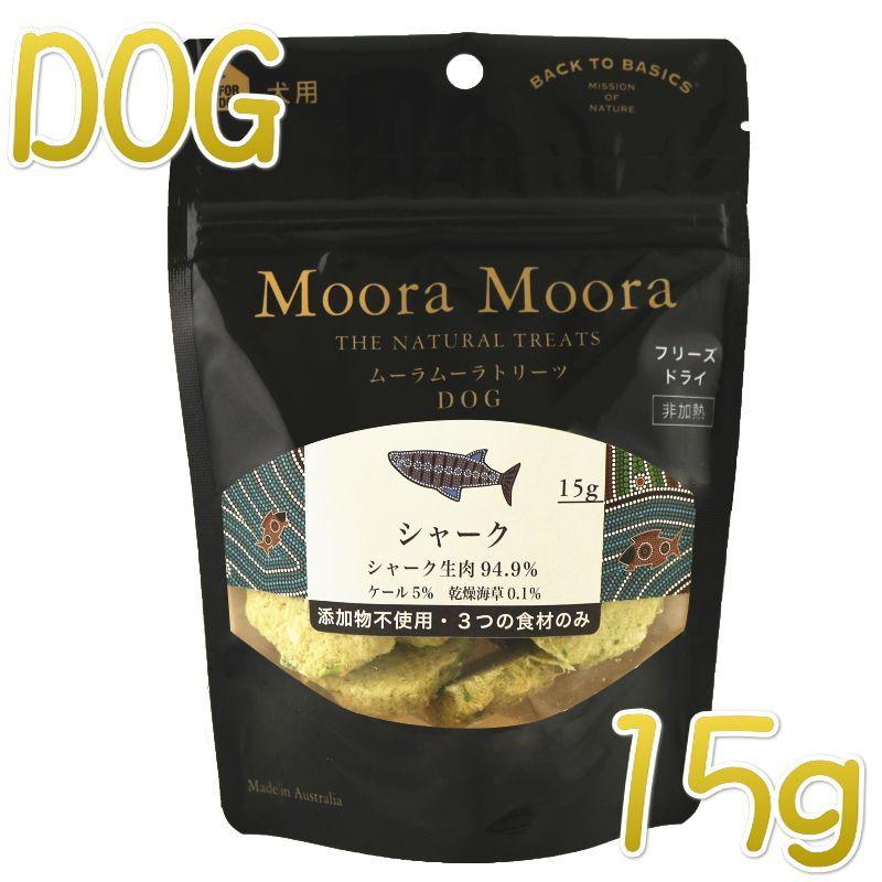 画像1: NEW 最短賞味2020.10・ムーラムーラ 犬シャーク 15g 犬用おやつMoora Moora 正規品mm87018 (1)