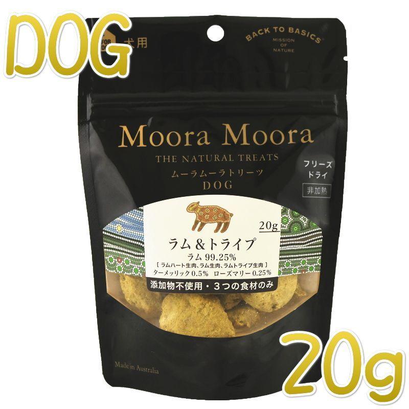 画像1: SALE/賞味期限2020.9・ムーラムーラ 犬ラム&トライプ 20g 犬用おやつMoora Moora 正規品mm88015 (1)