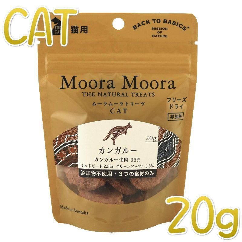画像1: 最短賞味2021.5・ムーラムーラ 猫カンガルー 20g 猫用おやつMoora Moora 正規品mm91022 (1)