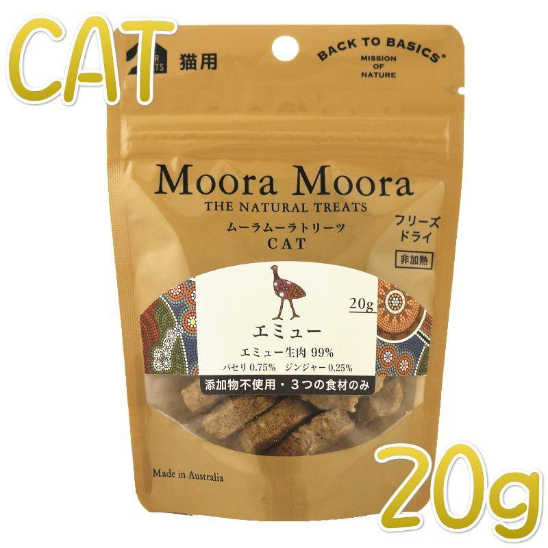 画像1: 最短賞味2020.9・ムーラムーラ 猫エミュー 20g 猫用おやつMoora Moora 正規品mm92029 (1)