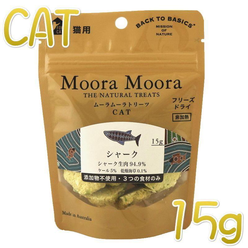 画像1: 最短賞味2021.6・ムーラムーラ 猫シャーク 15g 猫用おやつMoora Moora 正規品mm93026 (1)