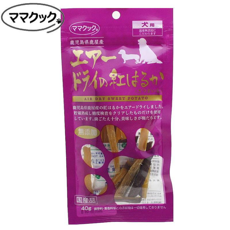 画像1: NEW 最短賞味2020.7・ママクック 犬 エアードライの紅はるか 40g 国産無添加 mom73538 (1)
