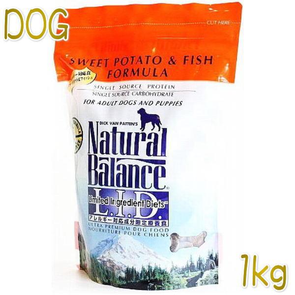 画像1: 最短賞味2021.2.22・ナチュラルバランス 犬用 スウィートポテト&フィッシュ スモールバイツ小粒 1kg グレインフリー・全年齢対応・ドライフード・穀物不使用・ドッグフード・Natural Balanse 正規品 nb20071 (1)