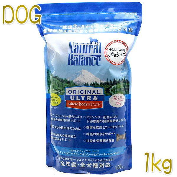 画像1: 最短賞味2020.3.13・ナチュラルバランス 犬用 ウルトラプレミアム ホールボディヘルス 小粒 1kg スモールバイツ・ドッグフード・全年齢対応・ドライフード・Natural Balanse 正規品 nb20224 (1)