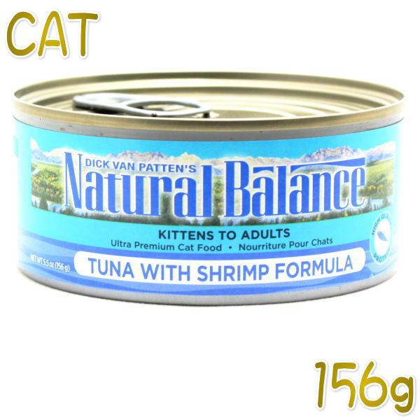画像1: 最短賞味2020.11・ナチュラルバランス 猫用 ツナ&シュリンプフォーミュラ 156g缶・全年齢対応キャットフード・ウェットフード・総合栄養食・Natural Balanse 正規品 nb32266 (1)