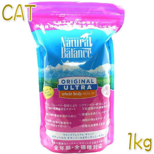 画像1: 最短賞味2021.10.28・ナチュラルバランス 猫 ホールボディヘルス 1kg ウルトラ プレミアム キャットフード正規品nbc03220 (1)