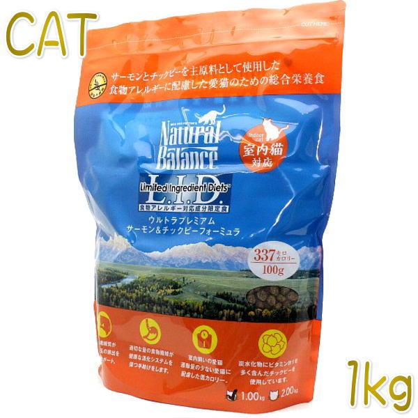 画像1: 最短賞味2021.6.11・ナチュラルバランス 猫 サーモン&チックピーフォーミュラ 1kg 全年齢グレインフリー キャットフード正規品nbc09157 (1)