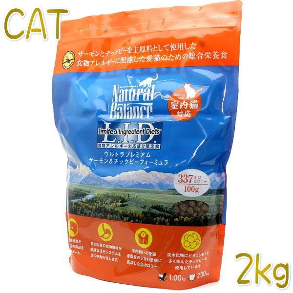 画像1: 最短賞味2021.8.20・ナチュラルバランス 猫用 サーモン&チックピーフォーミュラ 2kg 全年齢 食物アレルギー対応・ドライ・グレインフリー・穀物不使用・キャットフード・Natural Balanse 正規品 nbc09164 (1)