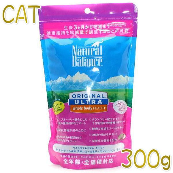 画像1: 最短賞味2020.12.10・ナチュラルバランス 猫用 ホールボディヘルス 300g ウルトラプレミアム・全年齢対応キャットフード・ドライフード・Natural Balanse 正規品 nbc20331 (1)