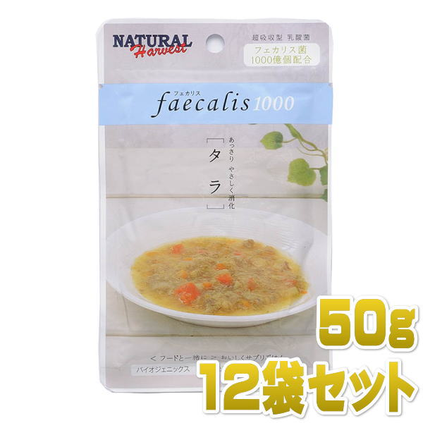 画像1: 最短賞味2022.8・ナチュラルハーベスト フェカリス1000 タラ 50g×12袋 ドッグフード 総合栄養食ウェット Natural Harvest 正規品 nh06359s12 (1)