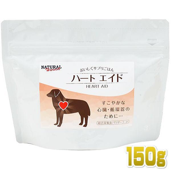 画像1: 最短賞味2020.1・ナチュラルハーベスト ハートエイド 150g粉末ドッグフード 成犬 シニア対応 心臓ケア 循環器ケア食事療法食 Natural Harvest 正規品 nh06861 (1)