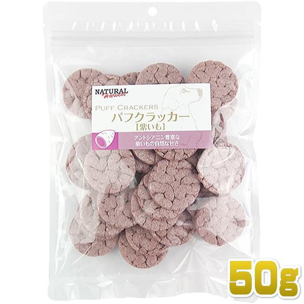 画像1: 最短賞味2020.12・ナチュラルハーベスト パフクラッカー 紫いも 50g 犬用おやつ Natural Harvest 正規品 nh07417 (1)