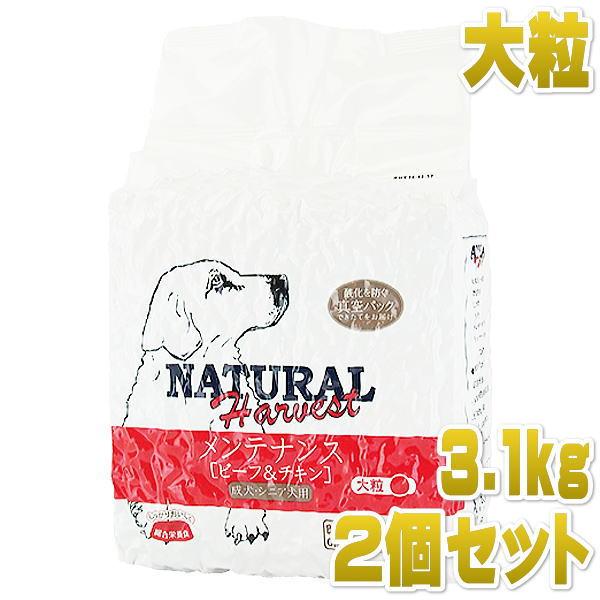 画像1: 最短賞味2020.7・ナチュラルハーベスト ビーフ&チキン 大粒 3.1kg×2袋メンテナンス ベーシックフォーミュラ 成犬シニア犬対応ドライフード Natural Harvest 正規品 nh08483s2 (1)
