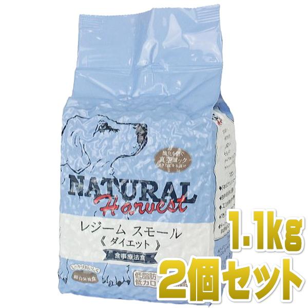 画像1: 最短賞味2022.10・ナチュラルハーベスト レジームスモール 1.1kg×2袋セット 成犬用ドライ肥満ケア対応療法食ドッグフード正規品 nh04393s2 (1)