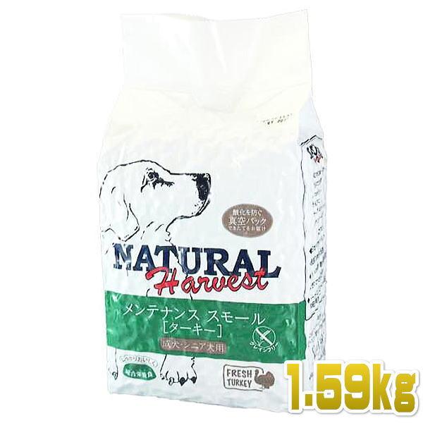 画像1: 最短賞味2021.5・ナチュラルハーベスト フレッシュターキー 1.59kg ベーシックフォーミュラ 成犬シニア犬対応グレインフリー 穀物不使用ドッグフード Natural Harvest 正規品 nh06502 (1)