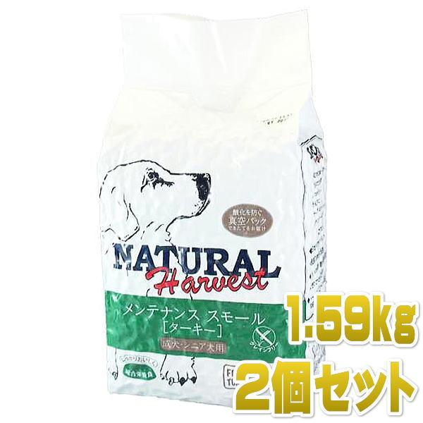 画像1: 最短賞味2021.5・ナチュラルハーベスト フレッシュターキー 1.59kg×2袋ベーシックフォーミュラ 成犬シニア犬対応グレインフリー 穀物不使用ドッグフード Natural Harvest 正規品 nh06502s2 (1)