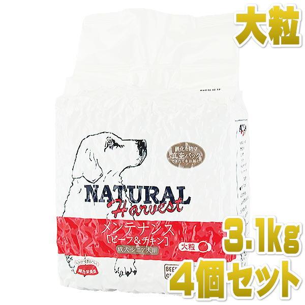 画像1: 最短賞味2021.2・ナチュラルハーベスト ビーフ&チキン 大粒 3.1kg×4袋メンテナンス ベーシックフォーミュラ 成犬シニア犬対応ドライフード Natural Harvest 正規品 nh08483s4 (1)