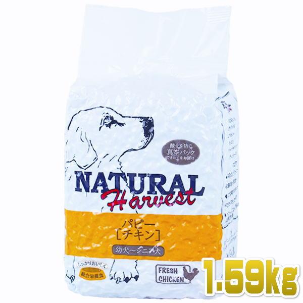 画像1: 最短賞味2021.9・ナチュラルハーベスト パピー[チキン] 1.59kg  幼犬〜シニア犬対応ドッグフード Natural Harvest 正規品 nh08674 (1)