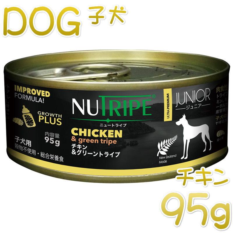 画像1: 最短賞味2023.5・ニュートライプ ジュニア チキン&グリーントライプ 95gウェット子犬用 総合栄養食 正規品 nud13752 (1)