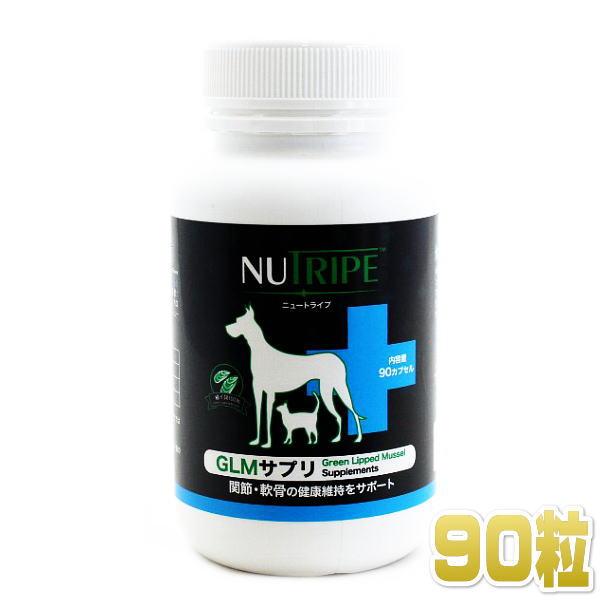 画像1: 最短賞味期限2020/10・ニュートライプ 犬 猫用・GLM サプリ 90粒 緑イ貝100% 関節 軟骨 皮膚 被毛 サプリメント NUTRIPE 正規品 nu36022 (1)