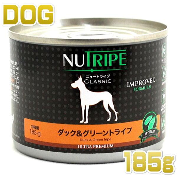 画像1: 最短賞味期限2020/11・ニュートライプ 犬用/ダック&グリーントライプ 185g ウェットフード 総合栄養食 ドッグフード NUTRIPE 正規品 nud37067 (1)
