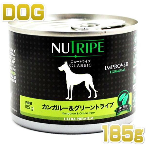 画像1: 最短賞味期限2020/11・ ニュートライプ  犬用/カンガルー&グリーントライプ 185g ウェットフード 総合栄養食 ドッグフード NUTRIPE 正規品 nud37074 (1)