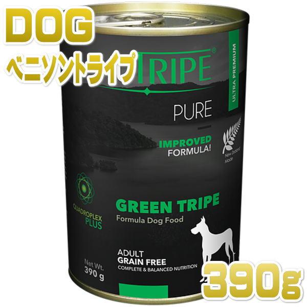 画像1: 最短賞味2022.4・ニュートライプ PURE グリーントライプ 390g ウェットフード 犬用 総合栄養食 ドッグフード NUTRIPE 正規品 nud37555 (1)