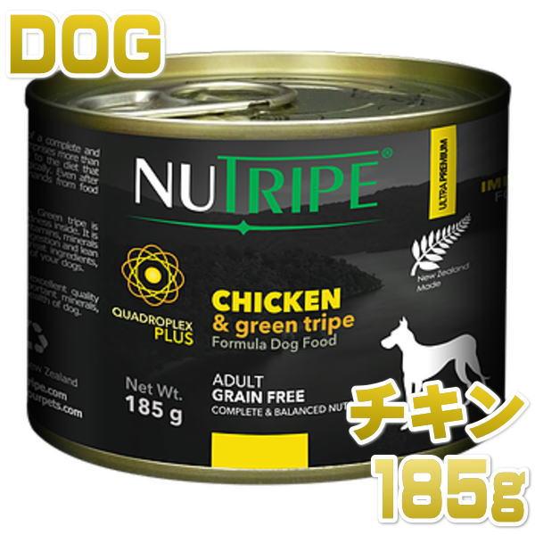 画像1: 最短賞味2022.8・リニューアル品ニュートライプ PURE チキン&グリーントライプ 185g ウェット 犬 総合栄養食 ドッグフード NUTRIPE 正規品 nud37739 (1)