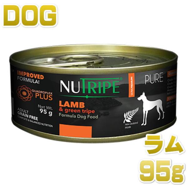 画像1: 最短賞味2023.1・リニューアル品ニュートライプ PURE ラム&グリーントライプ 95g 犬用 総合栄養食NUTRIPE正規品nud37876 (1)