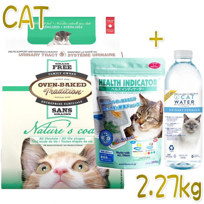 画像1: NEW 最短賞味2021.7.8・オーブンベークド 猫 ユリナリートラクト 2.27kg全年齢猫用 尿管サポートOVEN-BAKED正規品obc00514 (1)