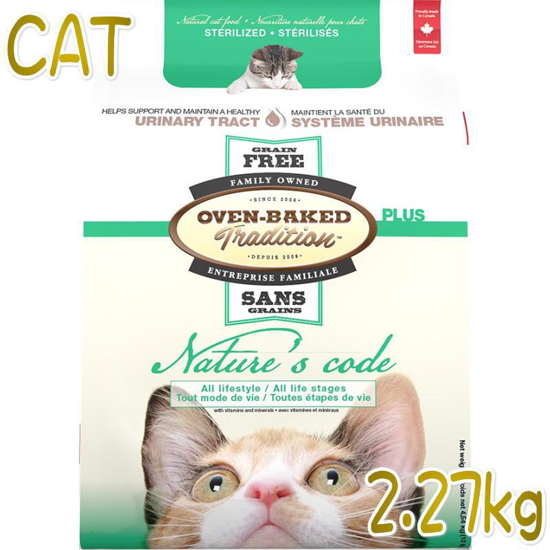 画像1: SALE/最短賞味2021.7.8・オーブンベークド 猫 ユリナリートラクト 2.27kg全年齢猫用 尿管サポートOVEN-BAKED正規品obc00514 (1)