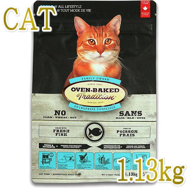 画像1: 100g×12個対応・最短賞味2021.2・オーブンベイクド 猫用 アダルト フィッシュ 1.13kg 【成猫用ドライ・関節サポート・キャットフード・オーブンベークド・OVEN-BAKED・正規品】 (1)