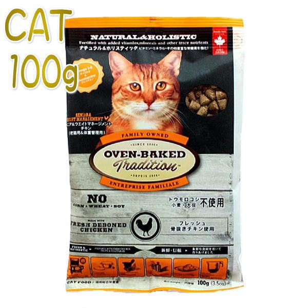 画像1: 最短賞味2020.6・オーブンベイクド 猫用 シニア&ウエイトコントロール 100g 【肥満猫 シニア猫用・関節ケア対応・オーブンベークド・OVEN-BAKED・正規品】 (1)