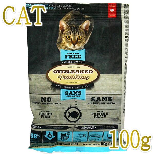 画像1: 最短賞味2021.6・オーブンベークド 猫 グレインフリー フィッシュ 100g 全年齢猫用ドライ キャットフード オーブンベイクド トラディション正規品obc97678 (1)