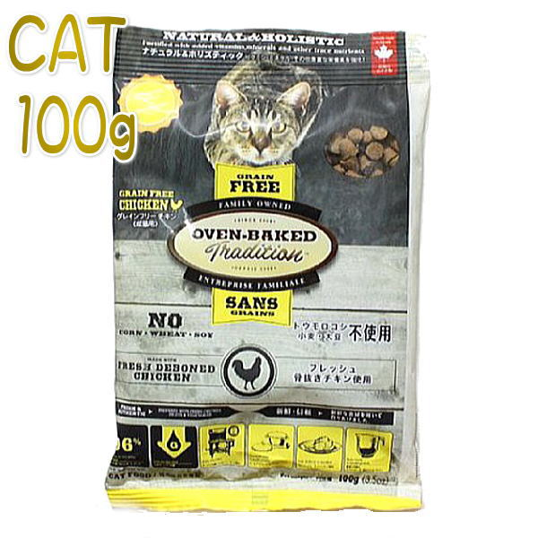 画像1: 最短賞味2020.6・オーブンベイクド 猫用 グレインフリー・チキン 100g 【成猫用・穀物不使用・キャットフード・OVEN-BAKED・オーブン・ベークド・正規品】 (1)