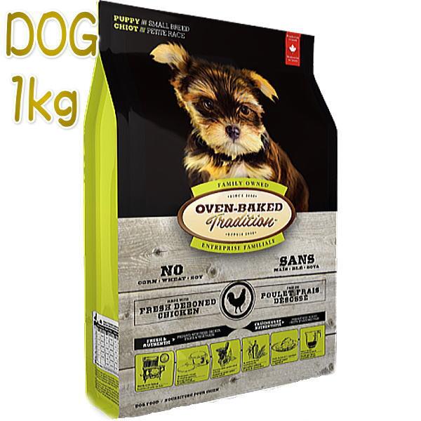 画像1: おやつ付き!最短賞味2020.7.24・オーブンベイクド 犬用 パピー小粒1kg 小型成犬・仔犬用ドライフード オーブンベークドトラディション OVEN-BAKED 正規品 (1)