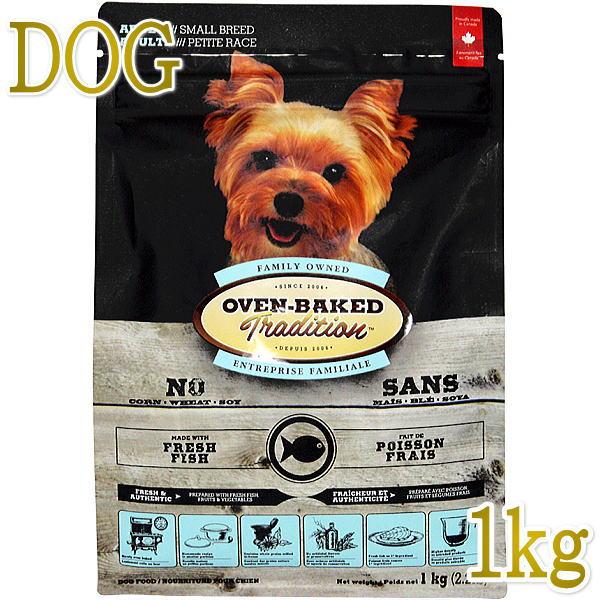 画像1: おやつ付き!最短賞味2021.4.4・オーブンベークド 犬 フィッシュ 小粒 1kg成犬用ドッグフードOVEN-BAKED正規品obd00746 (1)