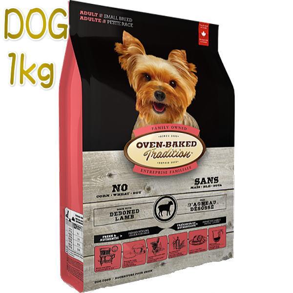 画像1: 最短賞味2021.10.7・オーブンベークドトラディション 犬 アダルト ラム 小粒 1kg 成犬用ドッグフードOVEN-BAKED正規品obd00944 (1)