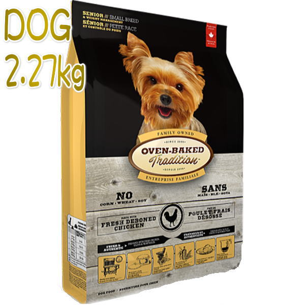 画像1: 最短賞味2022.1.19・オーブンベークド 犬 シニア&ウエイトマネージメント 小粒2.27kg高齢/肥満犬OVEN-BAKED正規品obd01866 (1)