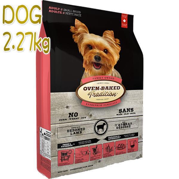 画像1: おやつ付き!最短賞味期限2021.5.21・オーブンベイクド 犬用 アダルト ラム 小粒 2.27kg 成犬用ドッグフード オーブンベークドトラディション OVEN-BAKED 正規品 (1)