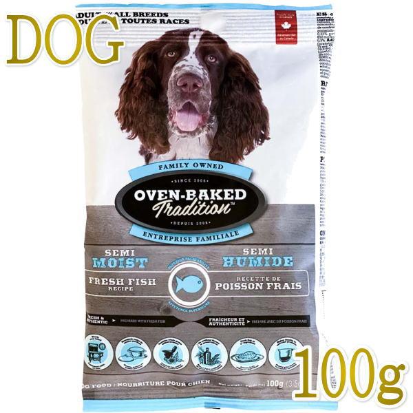 画像1: 最短賞味2022.7・オーブンベークド 犬 セミモイスト アダルトフィッシュ100g成犬用ドッグフード正規品obd90320 (1)
