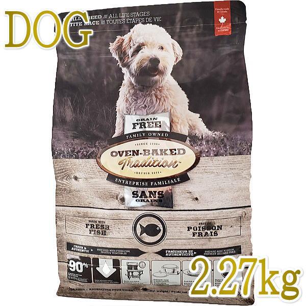 画像1: おやつ付き!最短賞味2020.8.3・オーブンベークド 犬 グレインフリー フィッシュ 小粒2.27kg 全年齢オーブンベイクド ドッグフード正規品obd98040 (1)