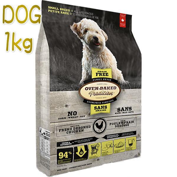 画像1: 最短賞味2021.10.17・オーブンベークド 犬 グレインフリーチキン 小粒 1kg 全年齢犬用ドッグフード 正規品obd98156 (1)
