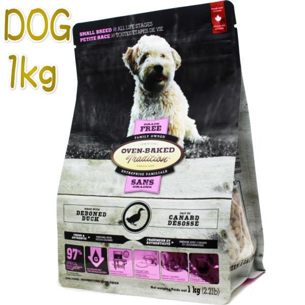 画像1: おやつ付き!100g×10個対応・最短賞味2021.5・オーブンベークド 犬 グレインフリーダック 小粒 1kg全年齢犬用ドッグフードOVEN-BAKED正規品obd98231 (1)