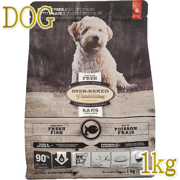 画像1: おやつ付き!最短賞味2021.7.10・オーブンベークド 犬 グレインフリー フィッシュ 小粒 1kg全年齢犬用ドッグフードOVEN-BAKED正規品obd98255 (1)