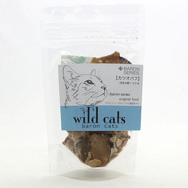 画像1: 最短賞味2021.3・バロンのしっぽ wild cats カツオパフ10g 猫用ですが犬もOK おやつ トッピング バロンシリーズ BARON SERES bar60112 (1)