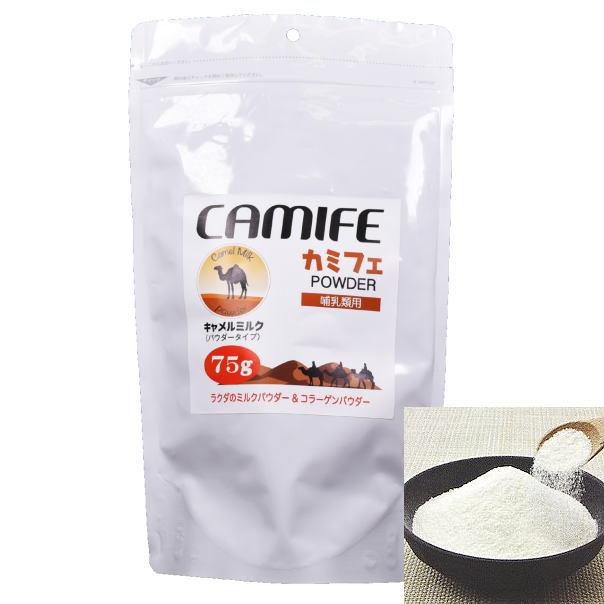 画像1: 最短賞味2022.1・カミフェ ラクダの粉ミルク 75g 犬猫用 コラーゲンパウダー キャメルミルク CAMIFE ca71654 (1)