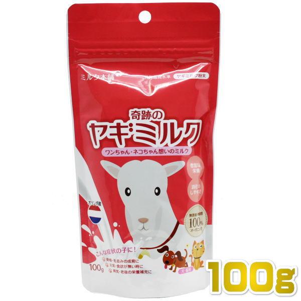 画像1: 最短賞味2020.8・ミルク本舗 オランダ産 奇跡のヤギミルク 100g 犬猫用パウダー全脂粉乳 無添加 無調整mi80159 (1)